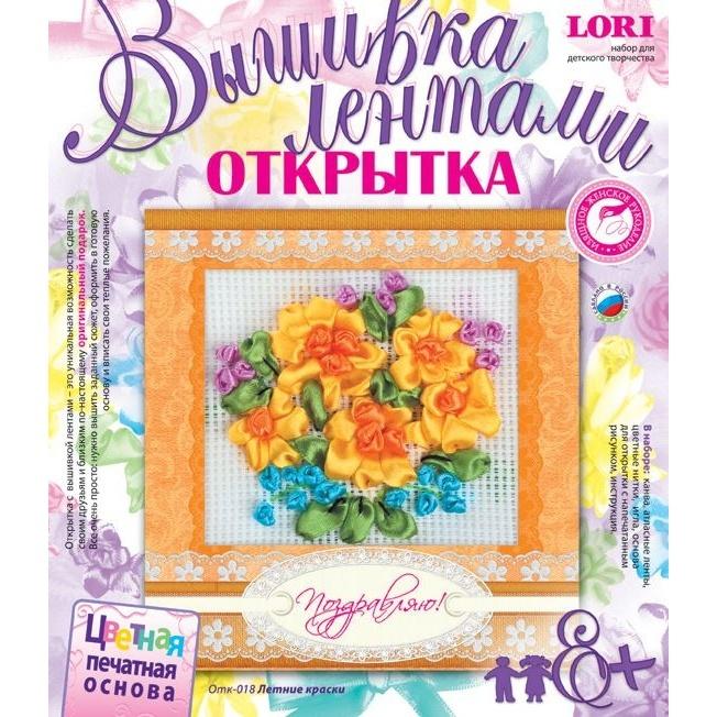 Вышивка лентами открытка из типографии