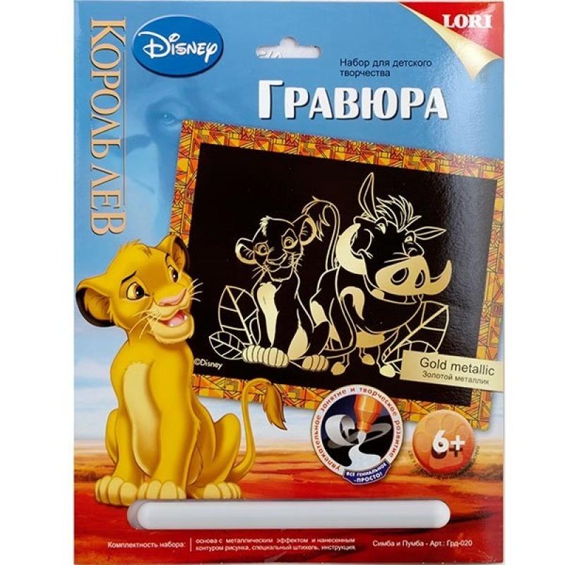 Гравюра Disney большая с эффектом золота