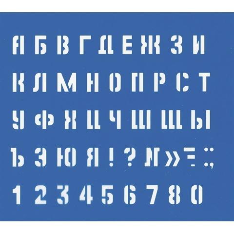 Трафарет большой (буквы и цифры), высота символа 20мм