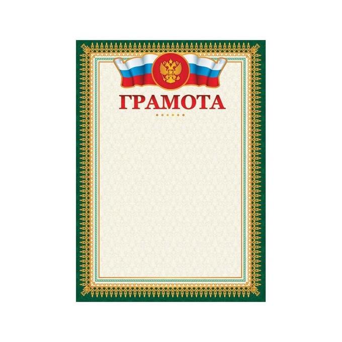 Грамота А4, мел. картон (20)