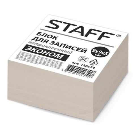 Блок для записей STAFFэконом  непроклеенный, куб 9*9*5, белизна 70-80%